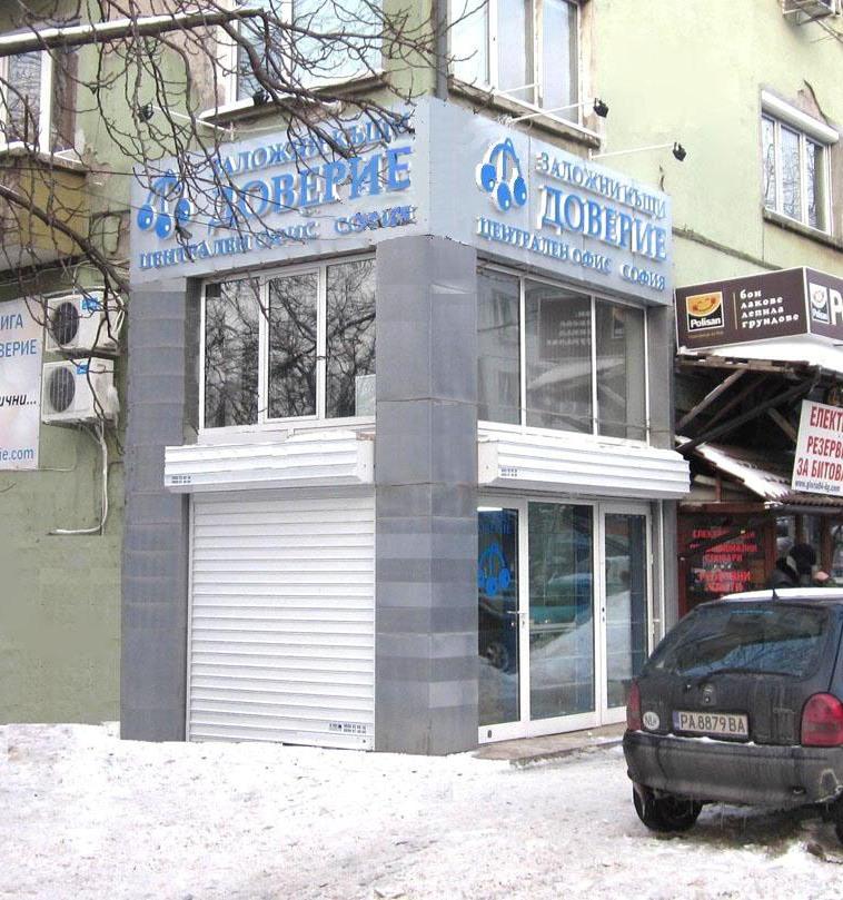 Заложни къщи София