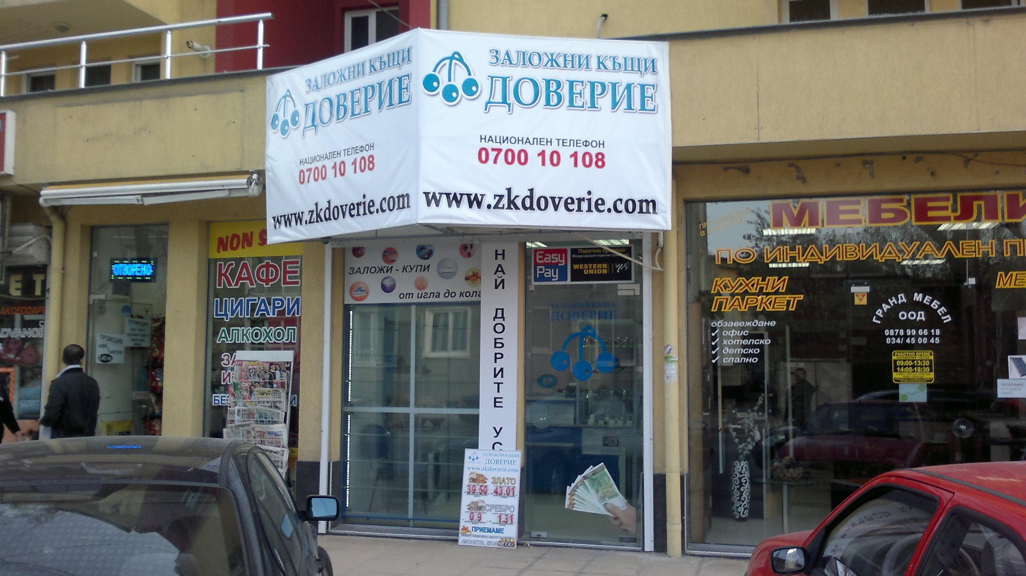 заложни къщи Пазарджик