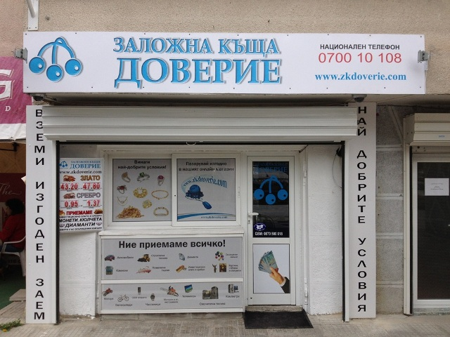 Офис Стара Загора 3